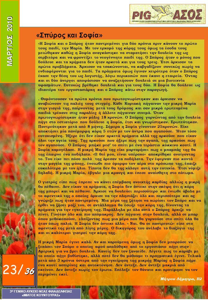 ΜΑΡΤΙΟΣ 2010 3 Ο ΓΕΝΙΚΟ ΛΥΚΕΙΟ ΝΕΑΣ ΦΙΛΑΔΕΛΦΕΙΑΣ «ΜΙΛΤΟΣ ΚΟΥΝΤΟΥΡΑΣ» 36 22/ 36 Η αρπαγή της Ευρώπης από το Δία Κάτι τέτοια θυμόμαστε! Νομίζετε ότι οι