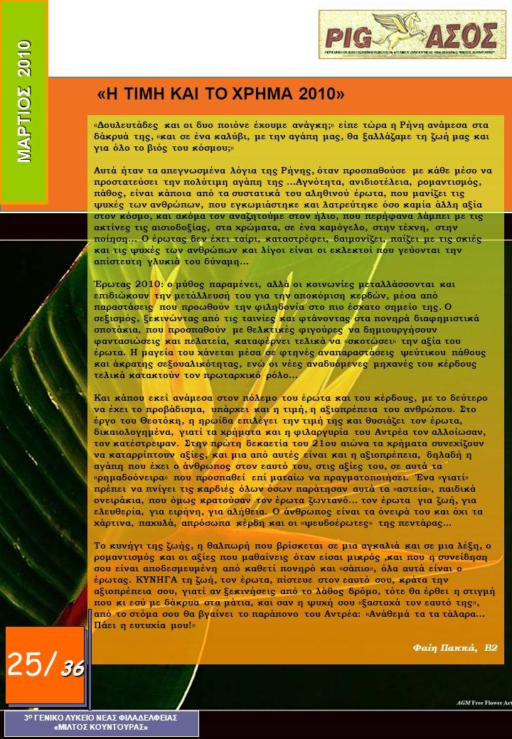ΜΑΡΤΙΟΣ 2010 3 Ο ΓΕΝΙΚΟ ΛΥΚΕΙΟ ΝΕΑΣ ΦΙΛΑΔΕΛΦΕΙΑΣ «ΜΙΛΤΟΣ ΚΟΥΝΤΟΥΡΑΣ» 36 24/ 36 Έρως αγοραίος Στην αρχαία Αθήνα οι κοινωνικοί ρόλοι ξεκάθαροι και οι άν