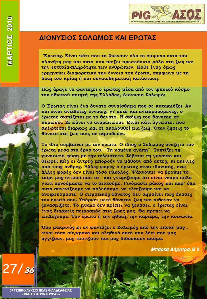 ΜΑΡΤΙΟΣ 2010 3 Ο ΓΕΝΙΚΟ ΛΥΚΕΙΟ ΝΕΑΣ ΦΙΛΑΔΕΛΦΕΙΑΣ «ΜΙΛΤΟΣ ΚΟΥΝΤΟΥΡΑΣ» 36 26/ 36 Έρως μεταξύ θεών Η Αφροδίτη κλαίει γοερά στη νεκρική κλίνη του Άδωνη. Τ