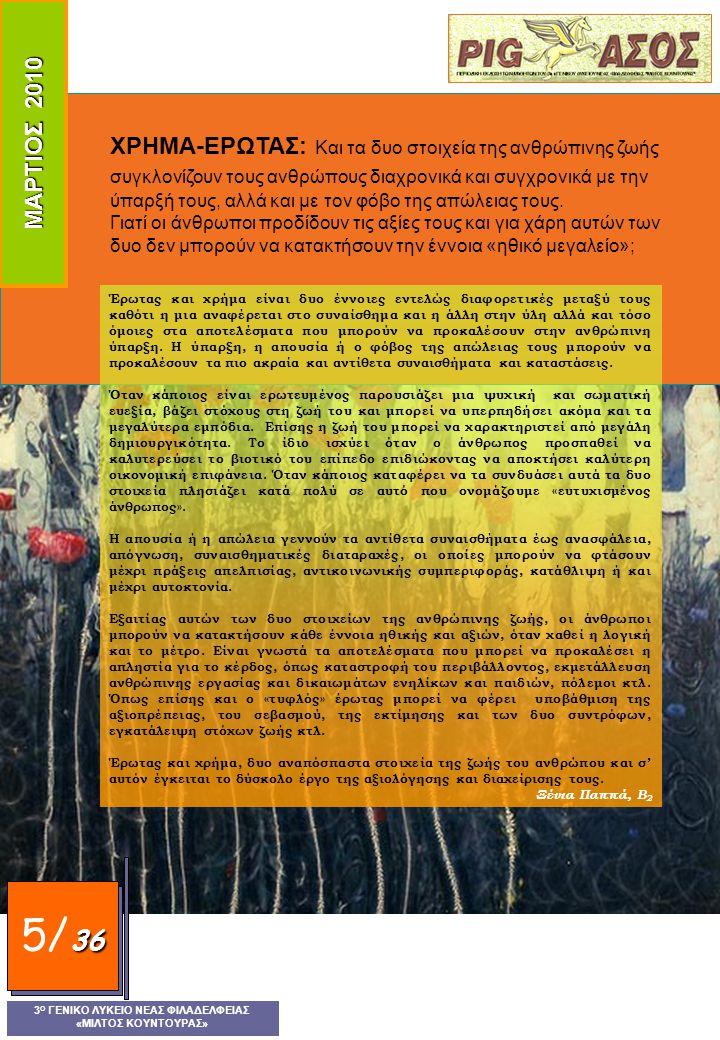 ΜΑΡΤΙΟΣ 2010 3 Ο ΓΕΝΙΚΟ ΛΥΚΕΙΟ ΝΕΑΣ ΦΙΛΑΔΕΛΦΕΙΑΣ «ΜΙΛΤΟΣ ΚΟΥΝΤΟΥΡΑΣ» 36 35/ 36 Επί του πιεστηρίου… Συντακτική Επιτροπή Υπεύθυνες 'Υλης οι καθηγήτριες: Μαρίνα Ντάσιου - Πανωραία Ναζίρη Τεχνική Στήριξη: Κατερίνα Φυσάκη