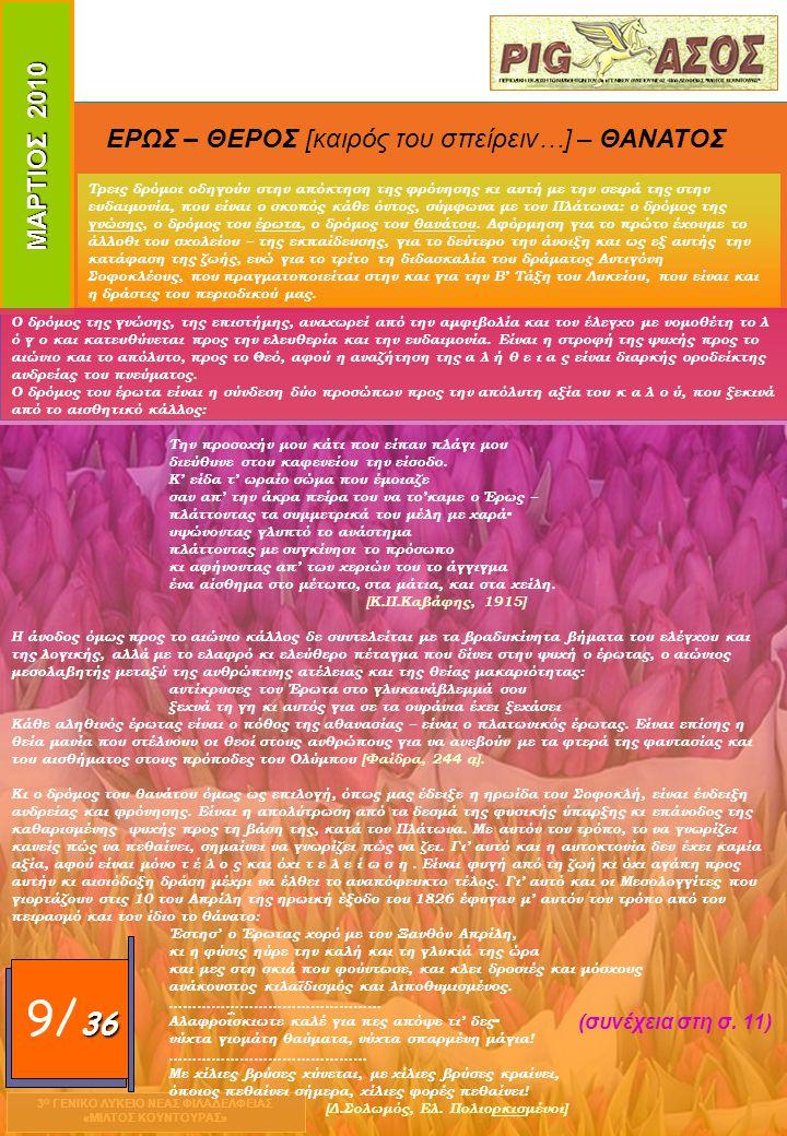 ΜΑΡΤΙΟΣ 2010 3 Ο ΓΕΝΙΚΟ ΛΥΚΕΙΟ ΝΕΑΣ ΦΙΛΑΔΕΛΦΕΙΑΣ «ΜΙΛΤΟΣ ΚΟΥΝΤΟΥΡΑΣ» 36 8/ 36 Μουσικός – θεατρικός Έρως Ο Έρωτας ως σύντροφος των Μουσών και των Χαρίτ