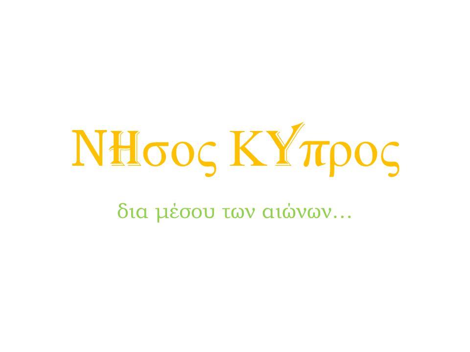 Στα χρόνια της Ενετοκρατίας οχυρώνονται οι πόλεις της Κύπρου Λευκωσία και Αμμόχωστος με τείχη