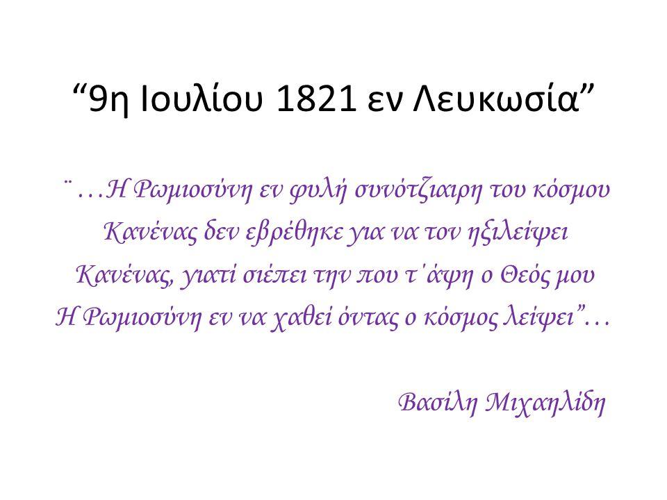 """""""9η Ιουλίου 1821 εν Λευκωσία"""" ¨ …Η Ρωμιοσύνη εν φυλή συνότζιαιρη του κόσμου Κανένας δεν εβρέθηκε για να τον ηξιλείψει Κανένας, γιατί σιέπει την που τ΄"""