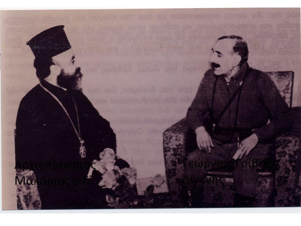 Αρχιεπίσκοπος Μακάριος ο Γ΄ Γεώργιος Γρίβας Διγενής