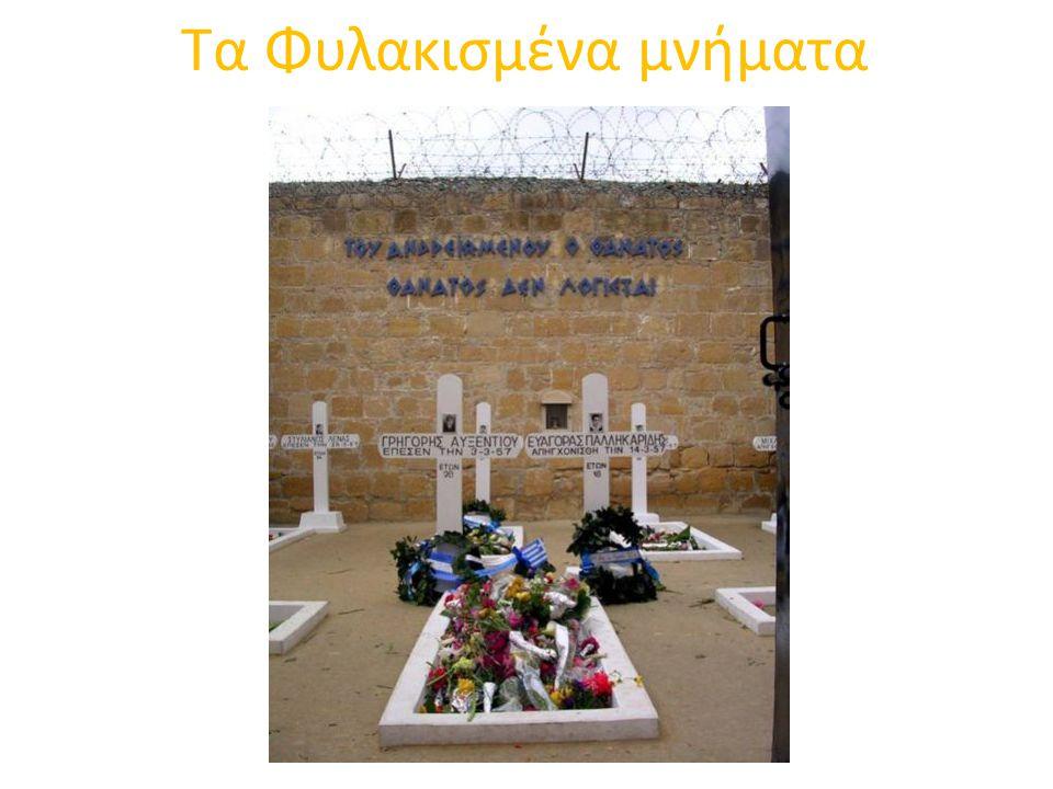Τα Φυλακισμένα μνήματα