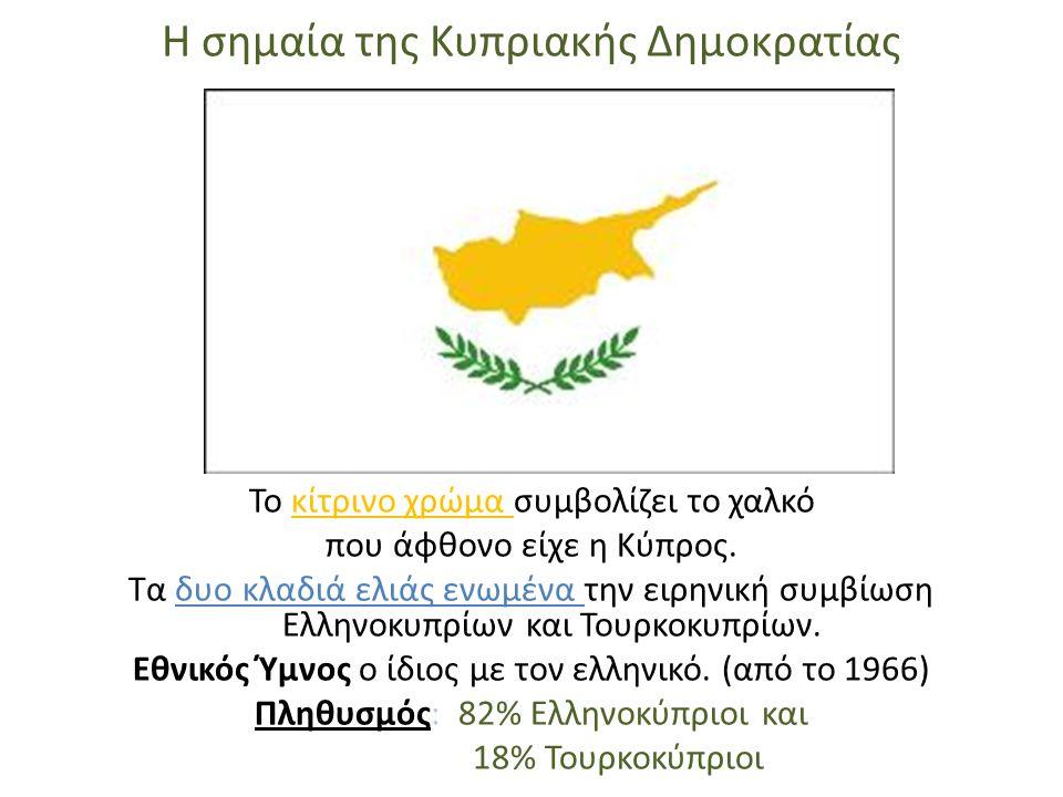 Η σημαία της Κυπριακής Δημοκρατίας Το κίτρινο χρώμα συμβολίζει το χαλκό που άφθονο είχε η Κύπρος. Τα δυο κλαδιά ελιάς ενωμένα την ειρηνική συμβίωση Ελ