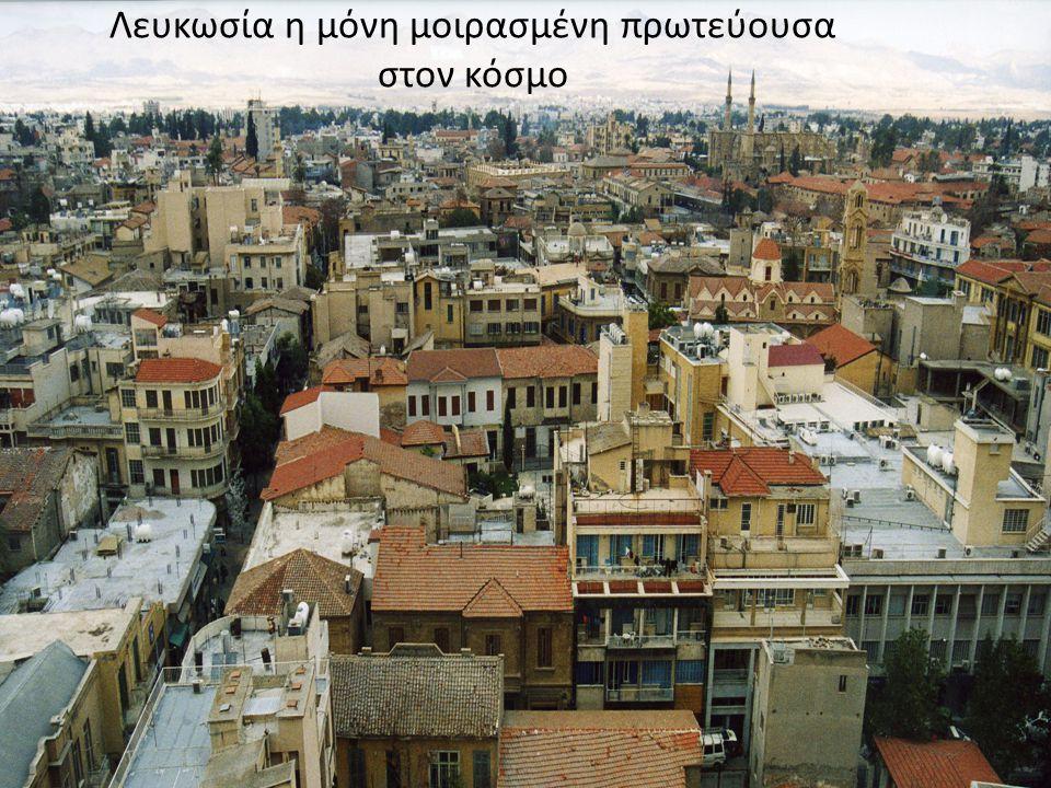 Λευκωσία η μόνη μοιρασμένη πρωτεύουσα στον κόσμο
