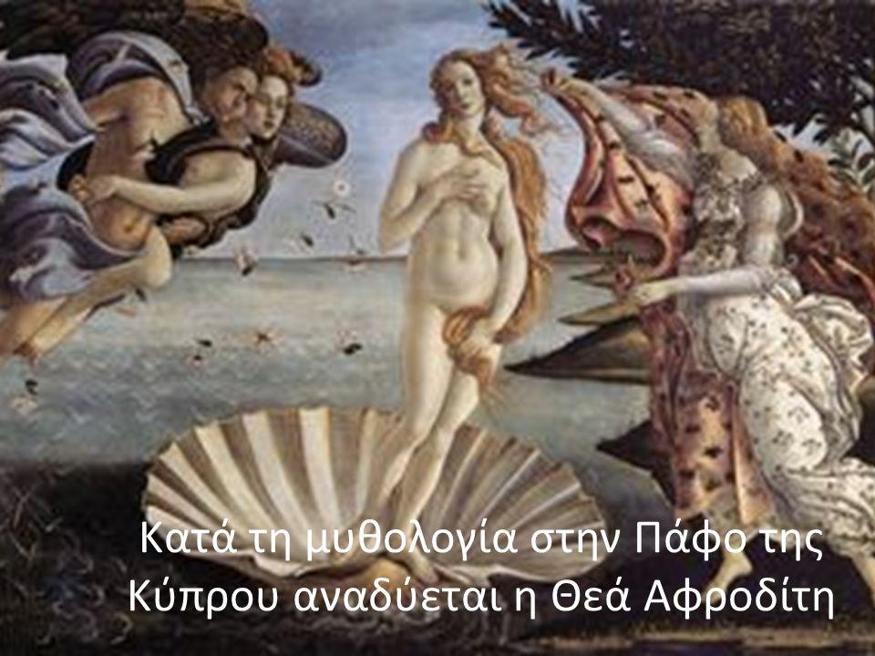 Κατά τη μυθολογία στην Πάφο της Κύπρου αναδύεται η Θεά Αφροδίτη