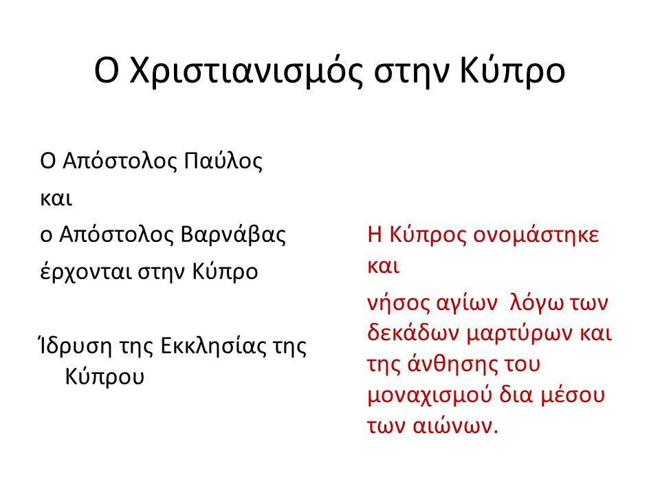 Ο Χριστιανισμός στην Κύπρο Ο Απόστολος Παύλος και ο Απόστολος Βαρνάβας έρχονται στην Κύπρο Ίδρυση της Εκκλησίας της Κύπρου Η Κύπρος ονομάστηκε και νήσ