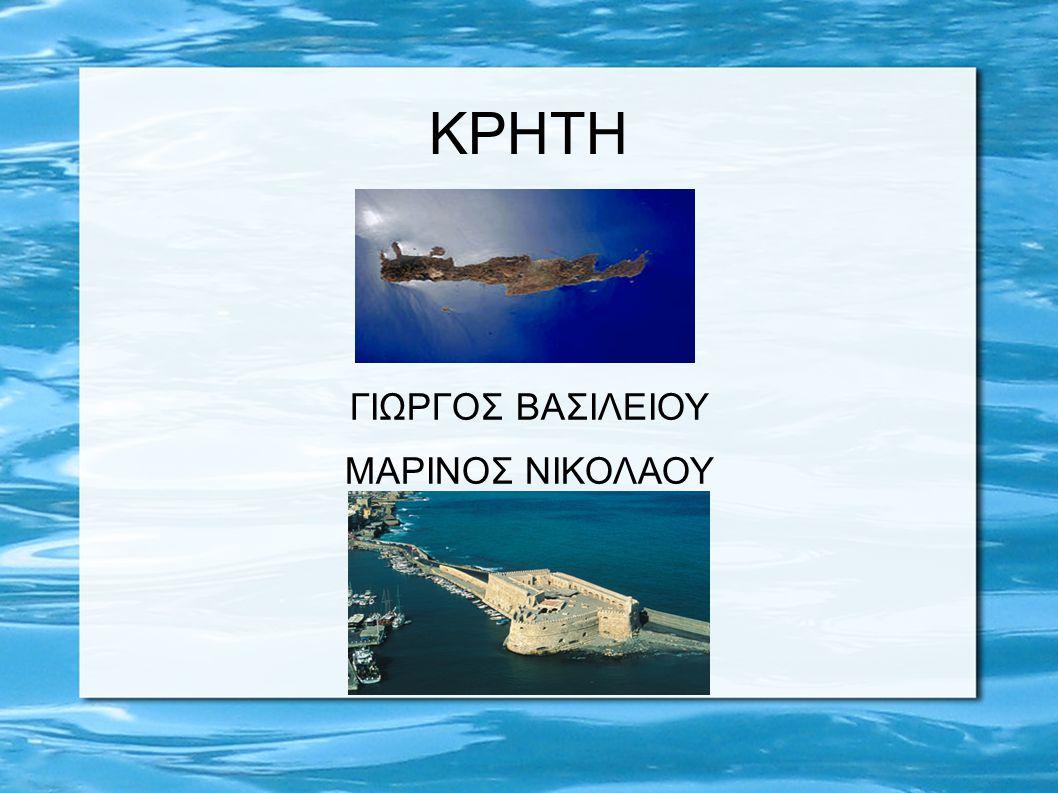Τα νερά της Κρήτης φιλοξενούν μεγάλο αριθμό θαλάσσιων θηλαστικών, όπως φυσητήρες, φάλαινες, δελφίνια και φώκιες μονάχους μονάχους.
