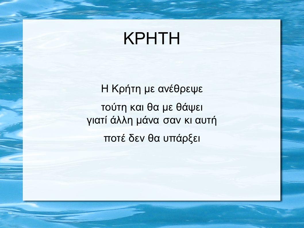 ΚΡΗΤΗ Η Κρήτη χωρίζεται σε 4 νομούς: Ηράκλειο Λασίθι Ρέθυμνο Χανιά