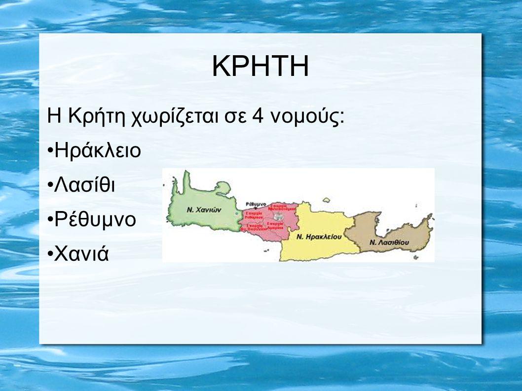 ΚΡΗΤΗ Η Κρήτη είναι ένα ορεινό νησί. Τα βουνά της είναι: Λευκά Όρη Ψηλορείτης Δίκτη