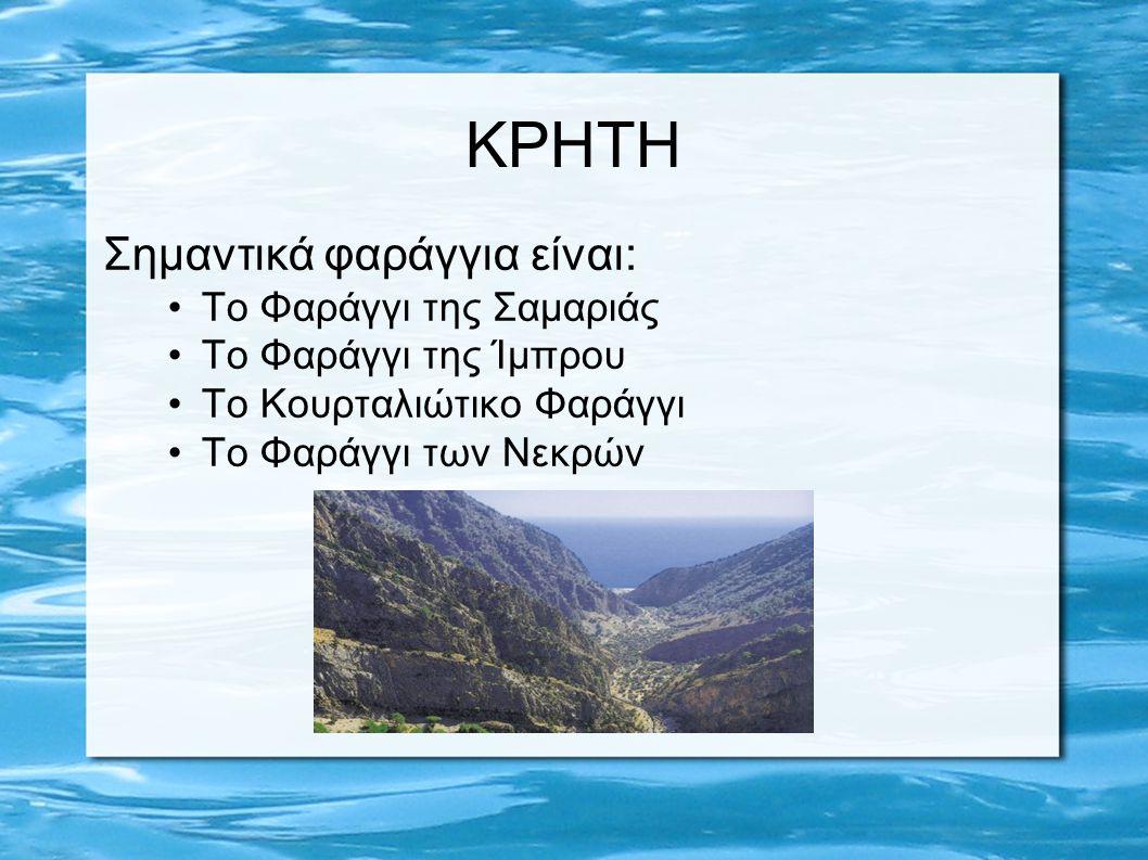 ΚΡΗΤΗ Η Κρήτη έχει περιορισμένους υδάτινους πόρους, λόγω του κλίματος της.