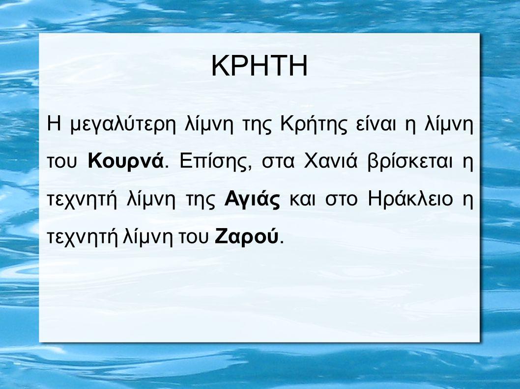 ΚΡΗΤΗ Η μεγαλύτερη λίμνη της Κρήτης είναι η λίμνη του Κουρνά. Επίσης, στα Χανιά βρίσκεται η τεχνητή λίμνη της Αγιάς και στο Ηράκλειο η τεχνητή λίμνη τ
