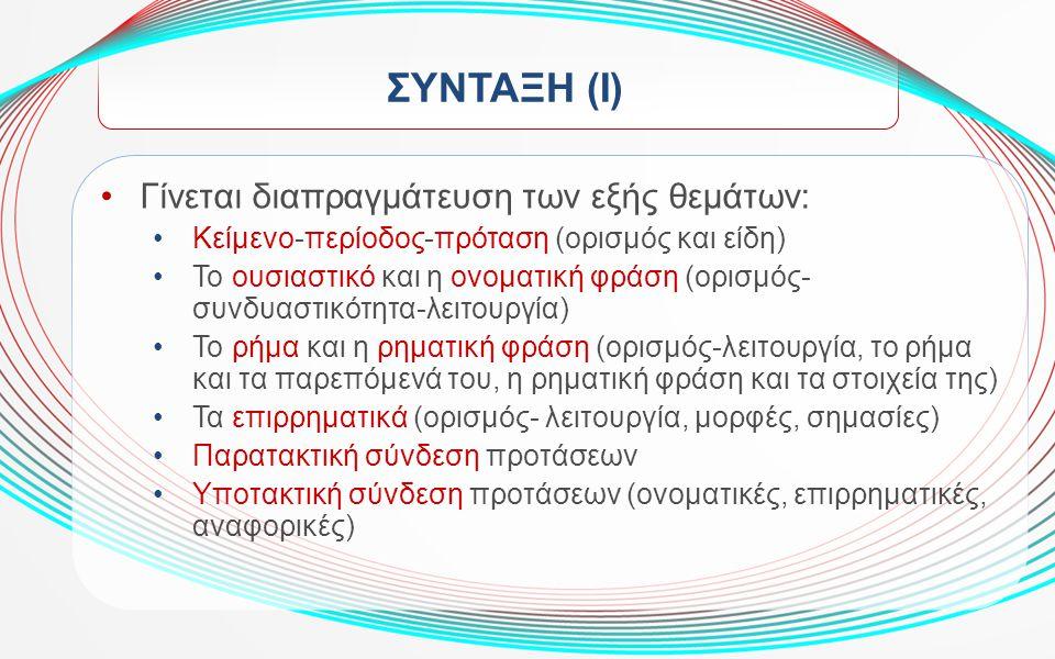 ΣΥΝΤΑΞΗ (Ι) Γίνεται διαπραγμάτευση των εξής θεμάτων: Κείμενο-περίοδος-πρόταση (ορισμός και είδη) Το ουσιαστικό και η ονοματική φράση (ορισμός- συνδυασ