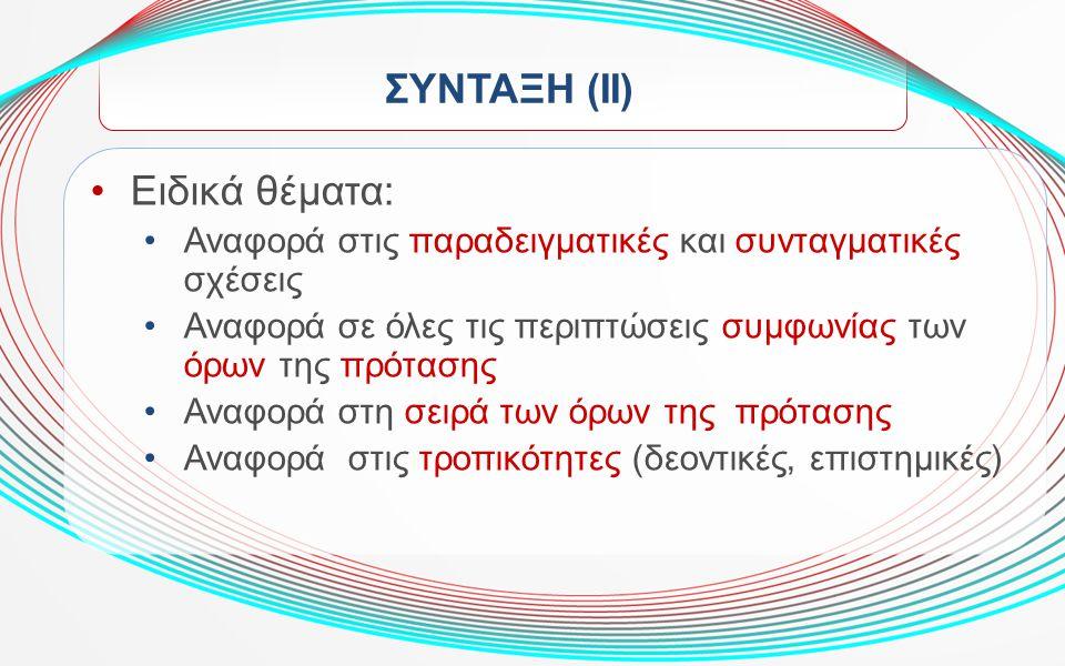 ΣΥΝΤΑΞΗ (ΙI) Ειδικά θέματα: Αναφορά στις παραδειγματικές και συνταγματικές σχέσεις Αναφορά σε όλες τις περιπτώσεις συμφωνίας των όρων της πρότασης Ανα
