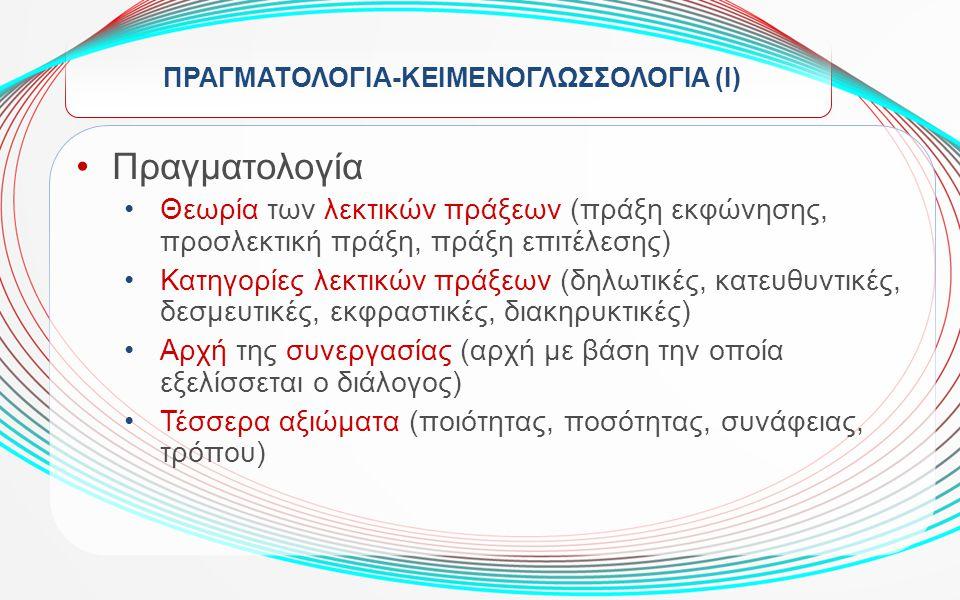 ΠΡΑΓΜΑΤΟΛΟΓΙΑ-ΚΕΙΜΕΝΟΓΛΩΣΣΟΛΟΓΙΑ (Ι) Πραγματολογία Θεωρία των λεκτικών πράξεων (πράξη εκφώνησης, προσλεκτική πράξη, πράξη επιτέλεσης) Κατηγορίες λεκτι
