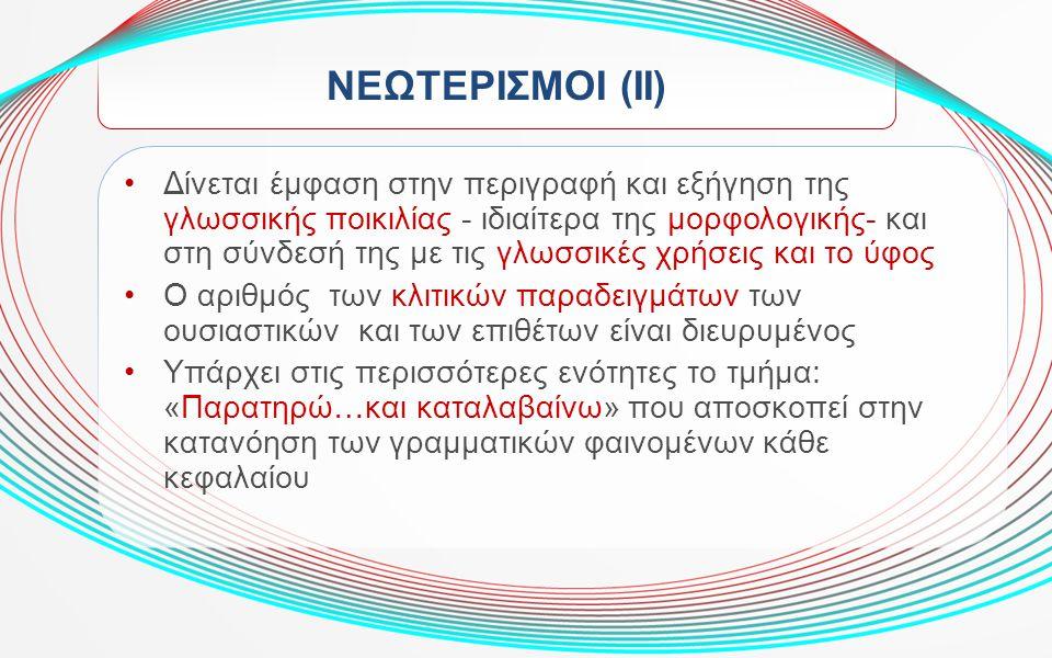 ΝΕΩΤΕΡΙΣΜΟΙ (ΙΙ) Δίνεται έμφαση στην περιγραφή και εξήγηση της γλωσσικής ποικιλίας - ιδιαίτερα της μορφολογικής- και στη σύνδεσή της με τις γλωσσικές