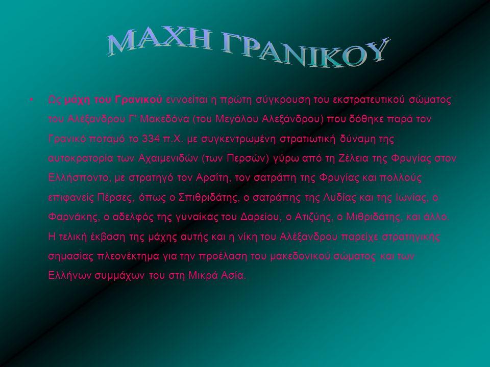 Ως μάχη του Γρανικού εννοείται η πρώτη σύγκρουση του εκστρατευτικού σώματος του Αλέξανδρου Γ' Μακεδόνα (του Μεγάλου Αλεξάνδρου) που δόθηκε παρά τον Γρ