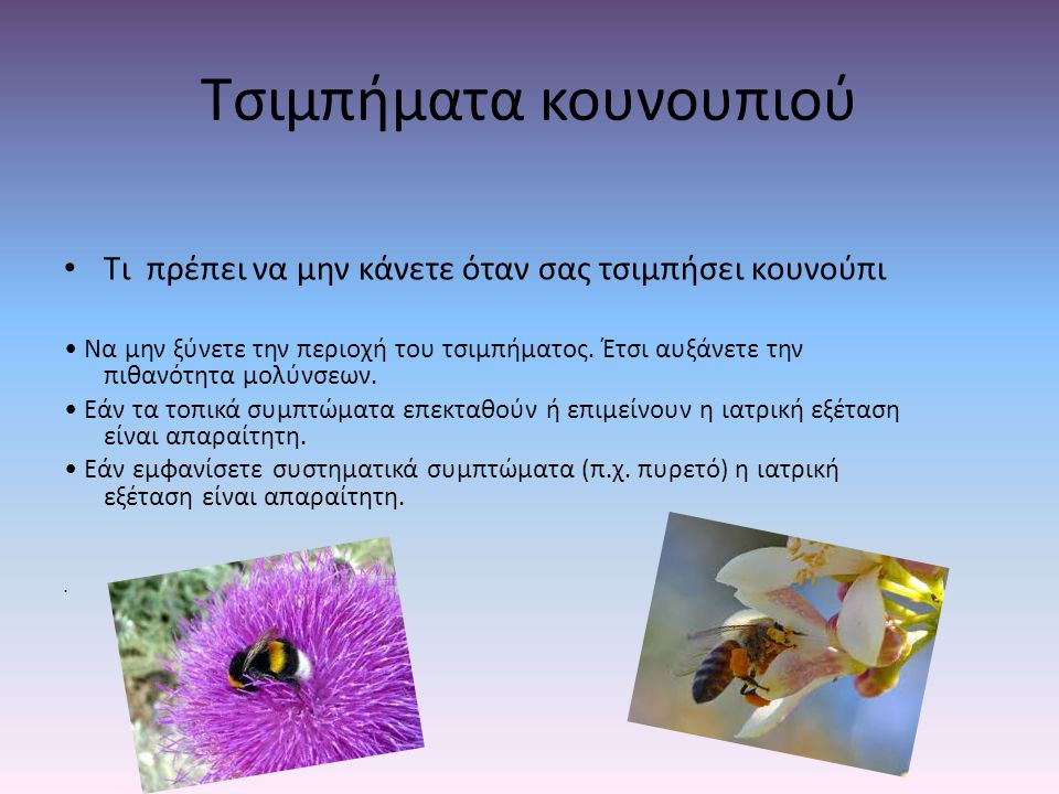 Τσιμπήματα κουνουπιού Τι πρέπει να μην κάνετε όταν σας τσιμπήσει κουνούπι Να μην ξύνετε την περιοχή του τσιμπήματος. Έτσι αυξάνετε την πιθανότητα μολύ