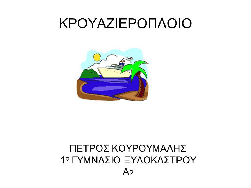 ΚΡΟΥΑΖΙΕΡΟΠΛΟΙΟ ΠΕΤΡΟΣ ΚΟΥΡΟΥΜΑΛΗΣ 1 ο ΓΥΜΝΑΣΙΟ ΞΥΛΟΚΑΣΤΡΟΥ Α 2