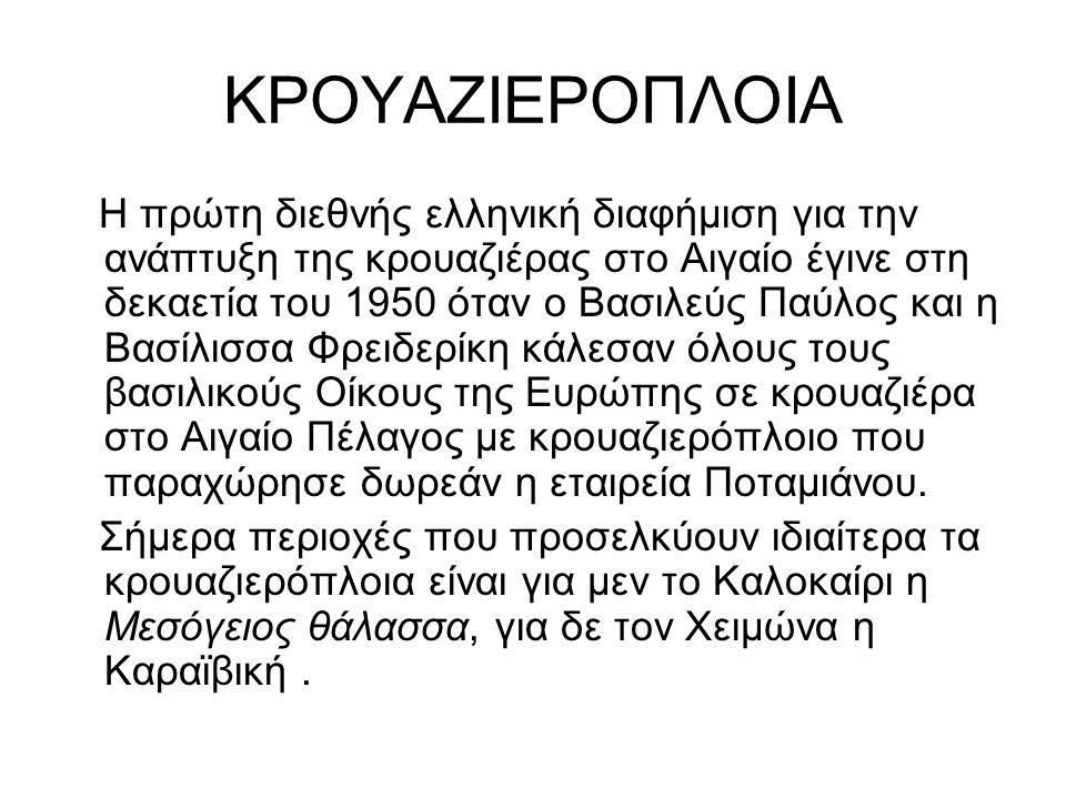 ΚΡΟΥΑΖΙΕΡΟΠΛΟΙΑ Η πρώτη διεθνής ελληνική διαφήμιση για την ανάπτυξη της κρουαζιέρας στο Αιγαίο έγινε στη δεκαετία του 1950 όταν ο Βασιλεύς Παύλος και