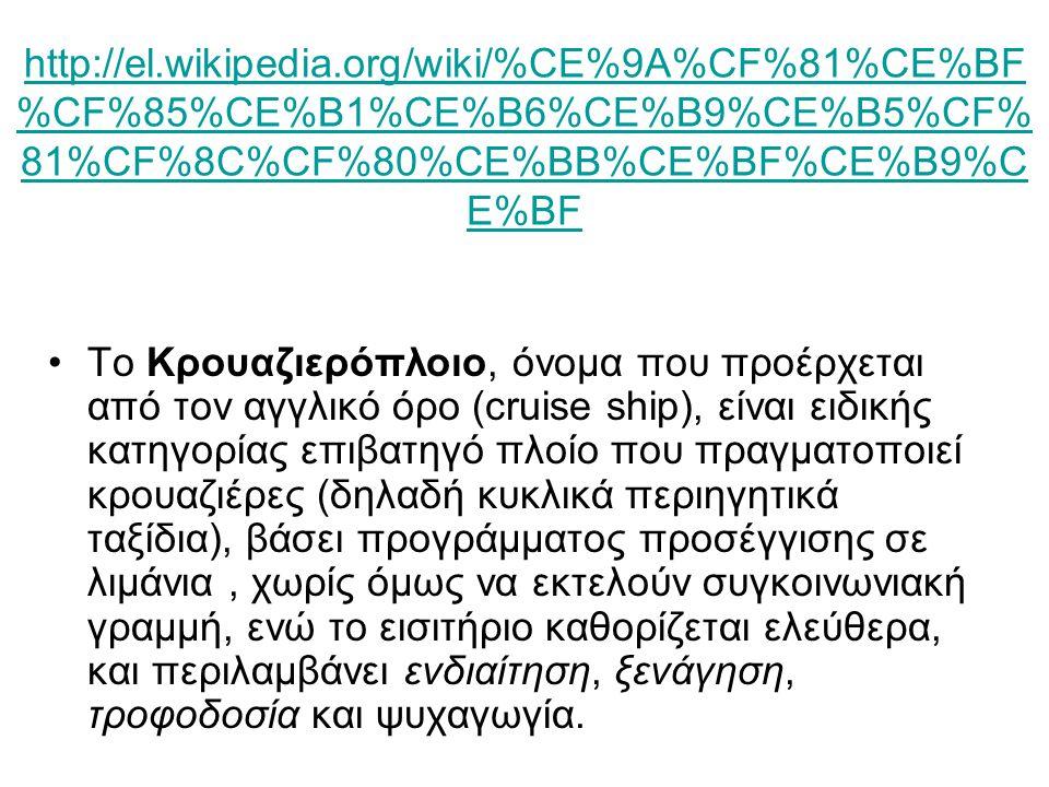 http://el.wikipedia.org/wiki/%CE%9A%CF%81%CE%BF %CF%85%CE%B1%CE%B6%CE%B9%CE%B5%CF% 81%CF%8C%CF%80%CE%BB%CE%BF%CE%B9%C E%BF Το Κρουαζιερόπλοιο, όνομα π