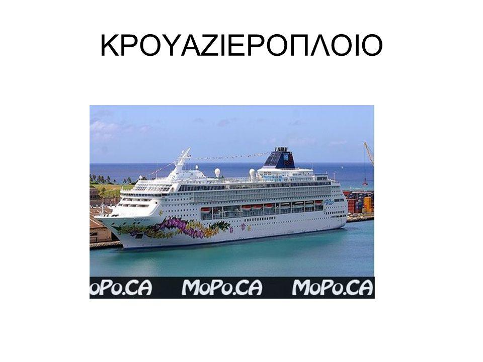 ΚΡΟΥΑΖΙΕΡΟΠΛΟΙΑ Γενικά τα κρουαζιερόπλοια προσφέρουν ιδιαίτερες ανέσεις (απαιτήσεις) τόσο ως προς τους χώρους ενδιαίτησης των επιβατών, από άποψης εμφάνισης, διακόσμησης, εξοπλισμών και παροχής υπηρεσιών, όσο και ως προς το προσωπικό πλοίου που είναι το πολυπληθέστερο από οποιοδήποτε άλλο πλοίο, και που προσφέρει συνήθως ξενοδοχειακές υπηρεσίες υψηλού επιπέδου, με κέντρα ψυχαγωγίας, (τηλεόραση, κινηματογράφο, θέατρο, κλαμπ, βιβλιοθήκη, καζίνο κ.λπ.) και χώρους άθλησης (γυμναστήρια, μικρά γήπεδα, κολυμβητήρια), εστιατόρια μέχρι και παροχή ιατρικής βοήθειας με διάθεση ελικοδρομίου.