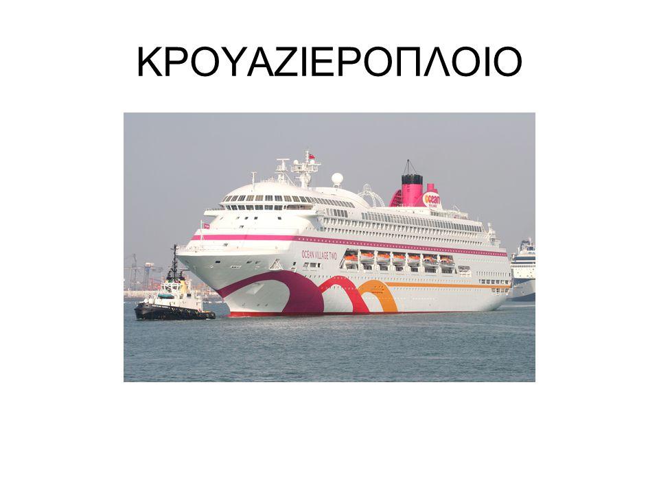 ΚΡΟΥΑΖΙΕΡΟΠΛΟΙΑ Σημειώνεται επίσης πως τα πλοία αυτά δημιουργούν συνάλλαγμα για την εθνική οικονομία της Χώρας της οποίας την σημαία φέρουν.