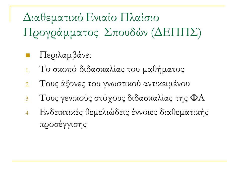 Διαθεματικό Ενιαίο Πλαίσιο Προγράμματος Σπουδών (ΔΕΠΠΣ) Περιλαμβάνει 1. Το σκοπό διδασκαλίας του μαθήματος 2. Τους άξονες του γνωστικού αντικειμένου 3