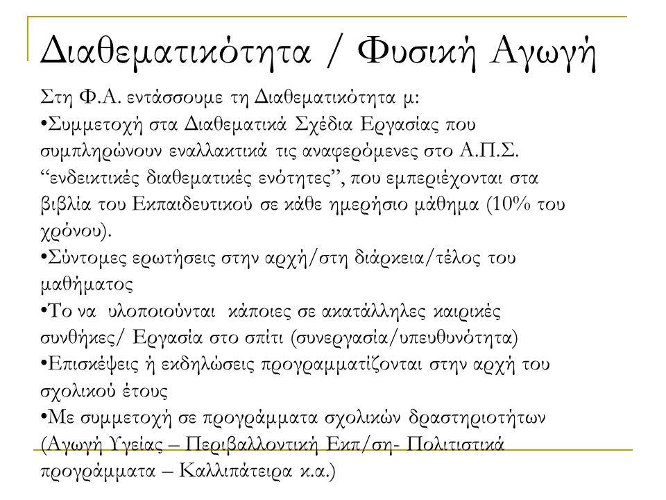 ΔΙΑΘΕΜΑΤΙΚΟΤΗΤΑ ΘΕΜΑΤΑ Η θέση της Γυναίκας & του Παιδιού στον Αθλητισμό Η λειτουργία του Ιπποδρόμου & τα αθλητικά θεάματα κατά τους Βυζαντινούς χρόνους Το μυοσκελετικό σύστημα του ανθρώπου Υγιεινές ανθυγιεινές συμπεριφορές (άθληση, κάπνισμα, αλκοόλ, ναρκωτικά, παχυσαρκία κ.τ.λ).