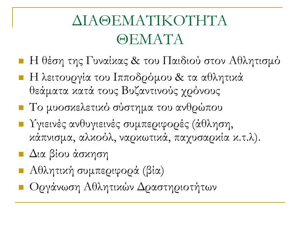 ΔΙΑΘΕΜΑΤΙΚΟΤΗΤΑ ΘΕΜΑΤΑ Η θέση της Γυναίκας & του Παιδιού στον Αθλητισμό Η λειτουργία του Ιπποδρόμου & τα αθλητικά θεάματα κατά τους Βυζαντινούς χρόνου