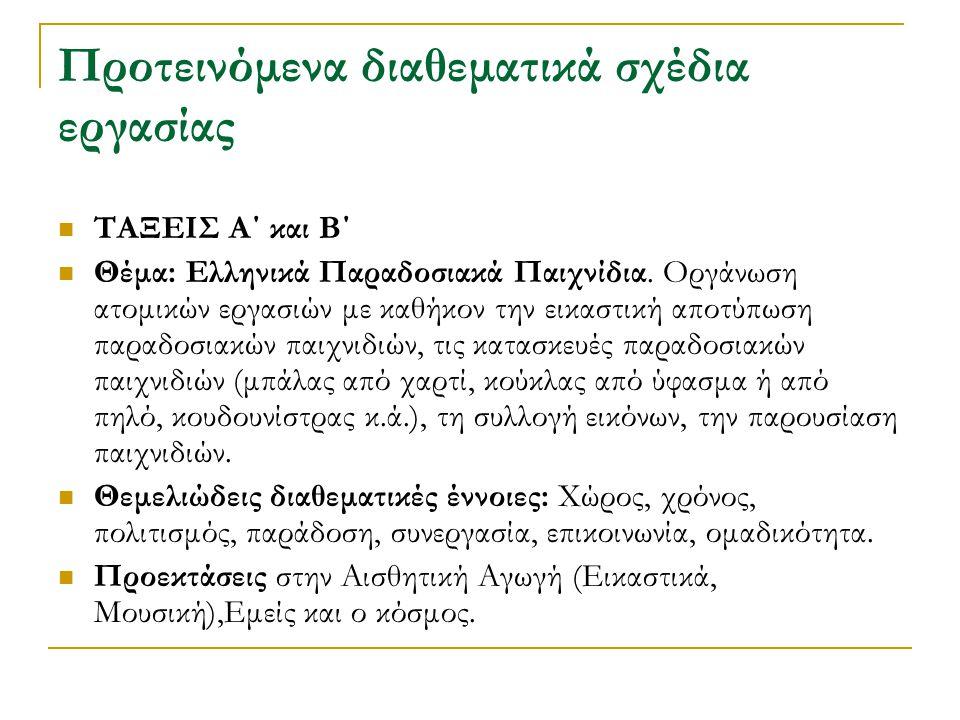 Προτεινόμενα διαθεματικά σχέδια εργασίας ΤΑΞΕΙΣ Α΄ και Β΄ Θέμα: Ελληνικά Παραδοσιακά Παιχνίδια. Οργάνωση ατομικών εργασιών με καθήκον την εικαστική απ