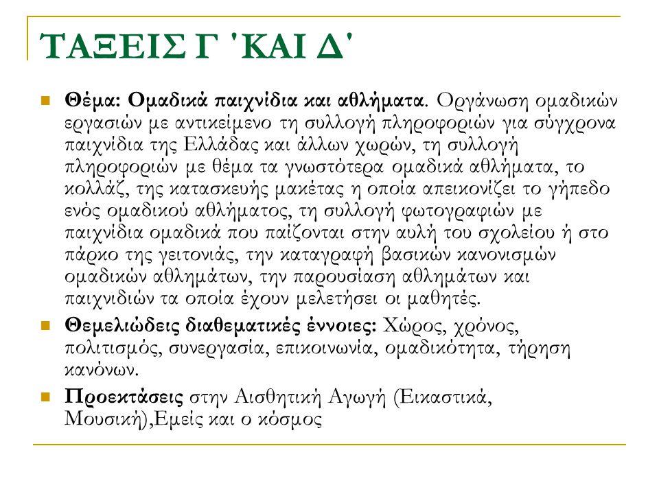 TΑΞΕΙΣ Ε΄ ΚΑΙ ΣΤ΄ Θέμα: Ελληνικοί Παραδοσιακοί χοροί.