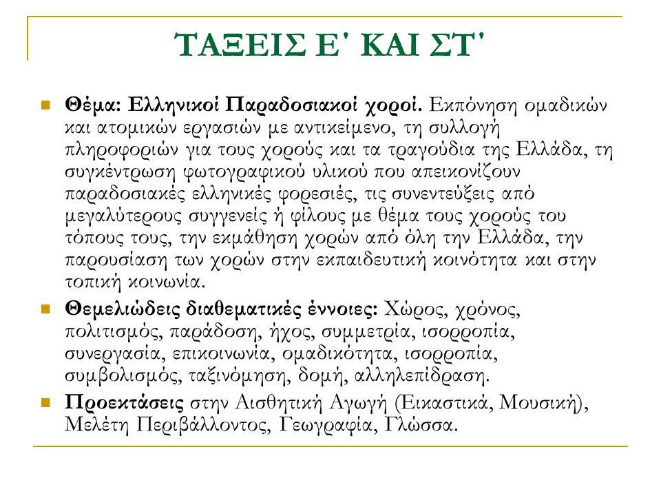 TΑΞΕΙΣ Ε΄ ΚΑΙ ΣΤ΄ Θέμα: Ελληνικοί Παραδοσιακοί χοροί. Εκπόνηση ομαδικών και ατομικών εργασιών με αντικείμενο, τη συλλογή πληροφοριών για τους χορούς κ