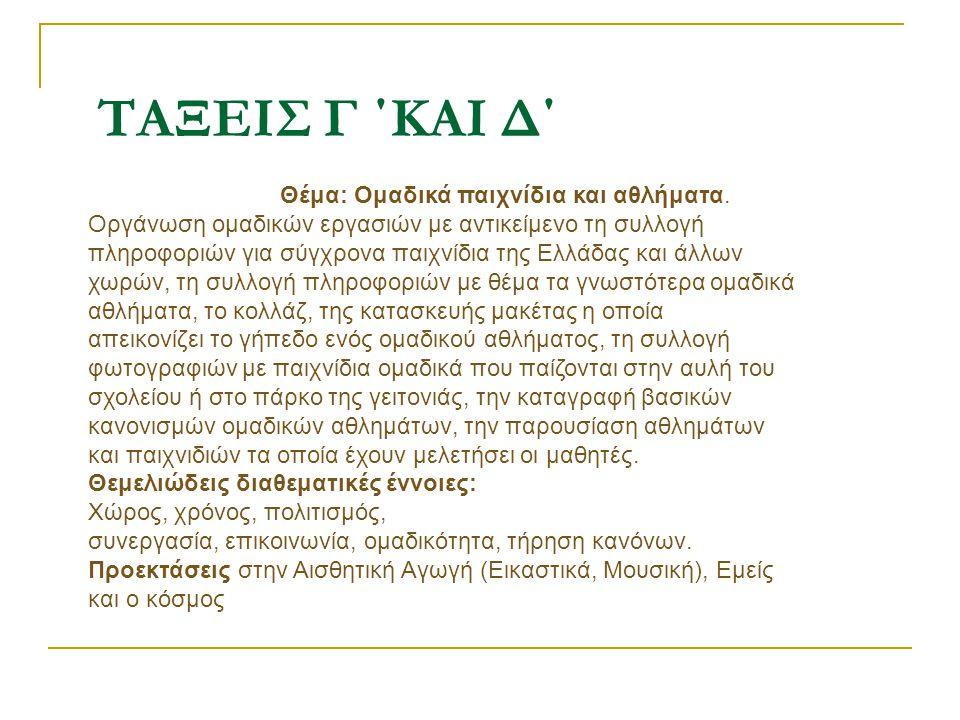 ΣΥΝΟΨΙΖΟΝΤΑΣ Ι 1.Είναι υψηλής επιστημονικής ποιότητας σύμφωνα και με τη διεθνή πρακτική των Curricula.
