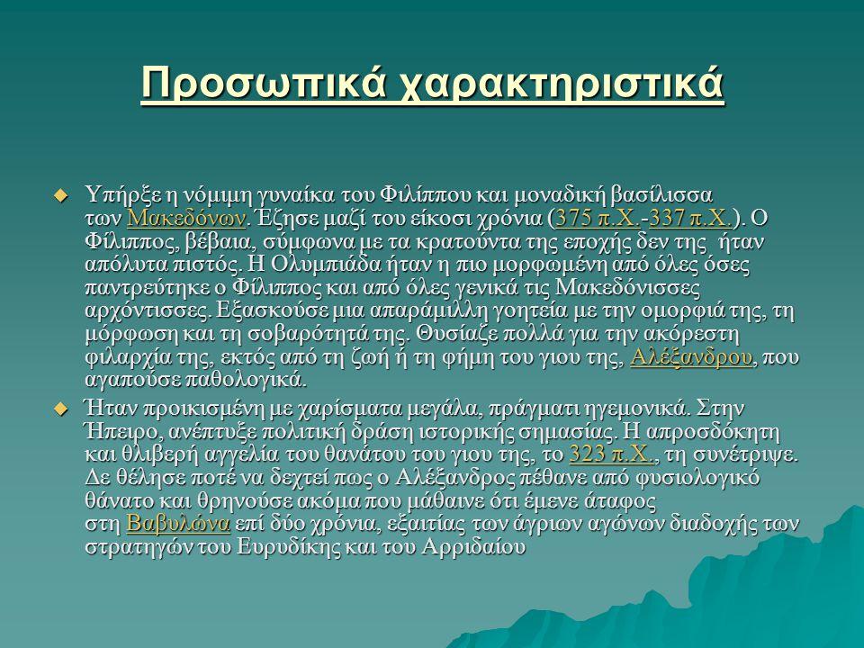 Φίλιππος της Μακεδονίας ή Φίλιππος Β o Μακεδών Ο Φίλιππος Β ήταν ο βασιλιάς που έκανε την Μακεδονία ισχυρό κράτος, ένωσε υπό την ηγεμονία του τα υπόλοιπα ελληνικά κράτη και προετοίμασε στην ουσία την κατάκτηση της Περσίας και του μεγαλύτερου μέρους του τότε γνωστού κόσμου από τον γιό του Μέγα Αλέξανδρο.ΜακεδονίαΠερσίαςΜέγα Αλέξανδρο Ο Φίλιππος Β γεννήθηκε το 382 π.Χ.