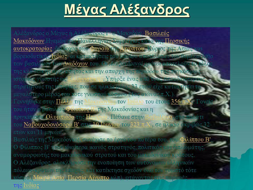 Μέγας Αλέξανδρος Αλέξανδρος ο Μέγας ή Αλέξανδρος Γ' ο Μακεδών, Βασιλεύς Μακεδόνων,Ηγεμών της Πανελλήνιας Συμμαχίας κατά της Περσικής αυτοκρατορίας, δι