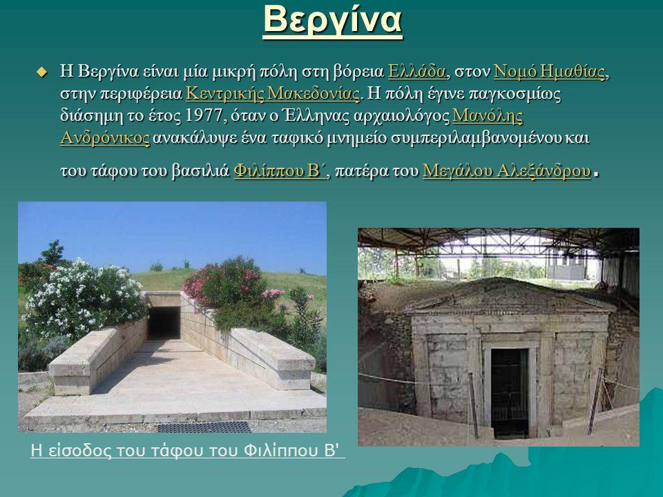 Βεργίνα  Η Βεργίνα είναι μία μικρή πόλη στη βόρεια Ελλάδα, στον Νομό Ημαθίας, στην περιφέρεια Κεντρικής Μακεδονίας. Η πόλη έγινε παγκοσμίως διάσημη τ