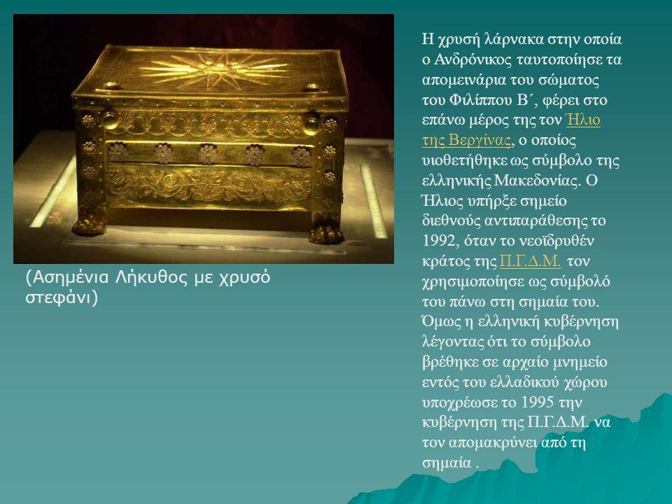 Η χρυσή λάρνακα στην οποία ο Ανδρόνικος ταυτοποίησε τα απομεινάρια του σώματος του Φιλίππου Β΄, φέρει στο επάνω μέρος της τον Ήλιο της Βεργίνας, ο οπο