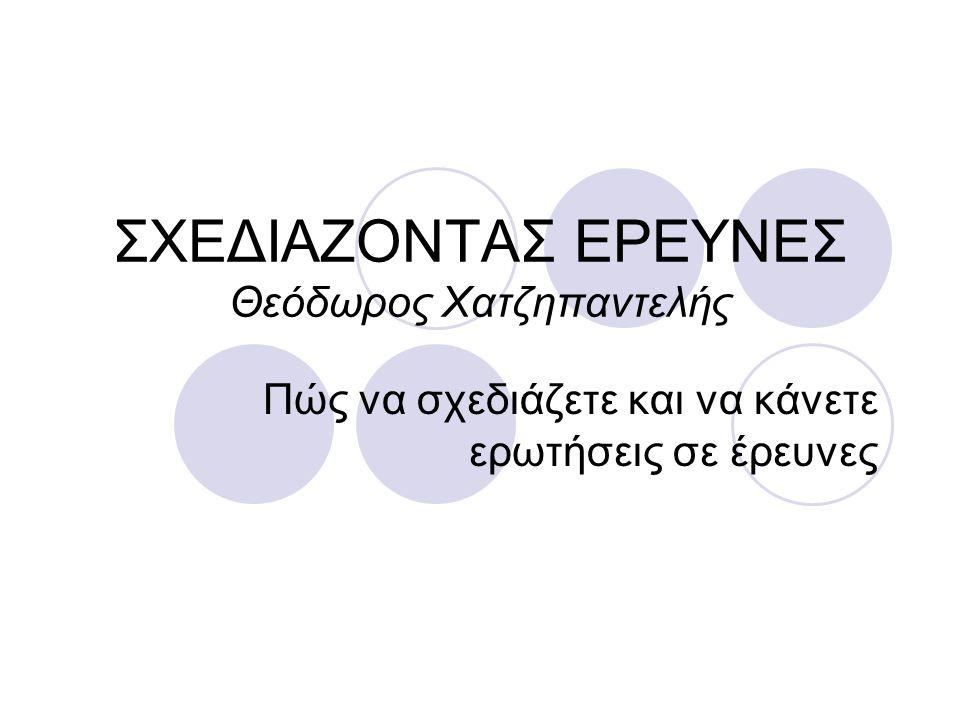 Άσκηση 2 Η «Παιδική Κλινική» είναι μια κλινική συνδεδεμένη με σχολεία σε μια περιοχή «πολύ χαμηλού εισοδήματος» (π.χ Παναγία Φανερωμένη) σε μια μεγάλη πόλη (Θεσσαλονίκη).