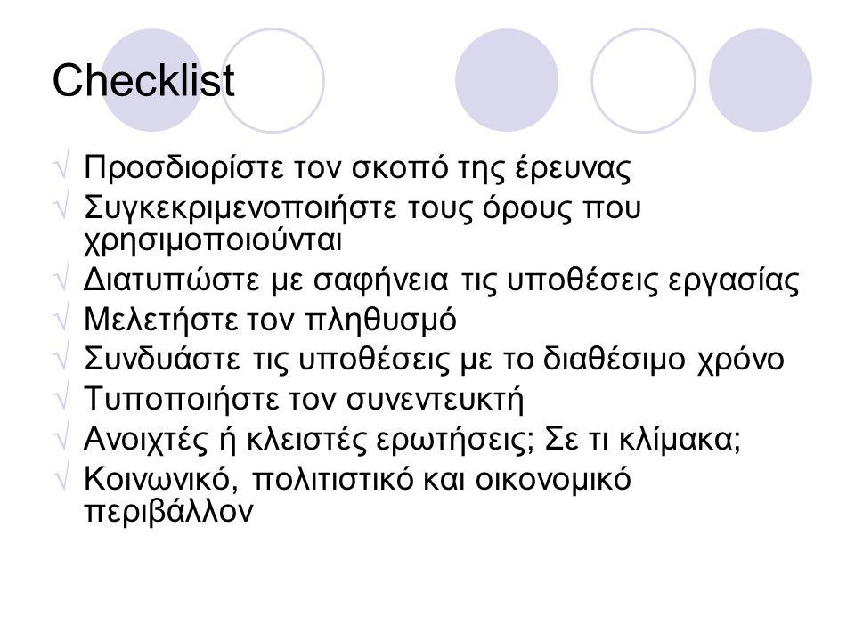 Checklist  Προσδιορίστε τον σκοπό της έρευνας  Συγκεκριμενοποιήστε τους όρους που χρησιμοποιούνται  Διατυπώστε με σαφήνεια τις υποθέσεις εργασίας 