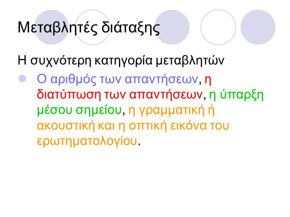 Μεταβλητές διάταξης Η συχνότερη κατηγορία μεταβλητών Ο αριθμός των απαντήσεων, η διατύπωση των απαντήσεων, η ύπαρξη μέσου σημείου, η γραμματική ή ακου