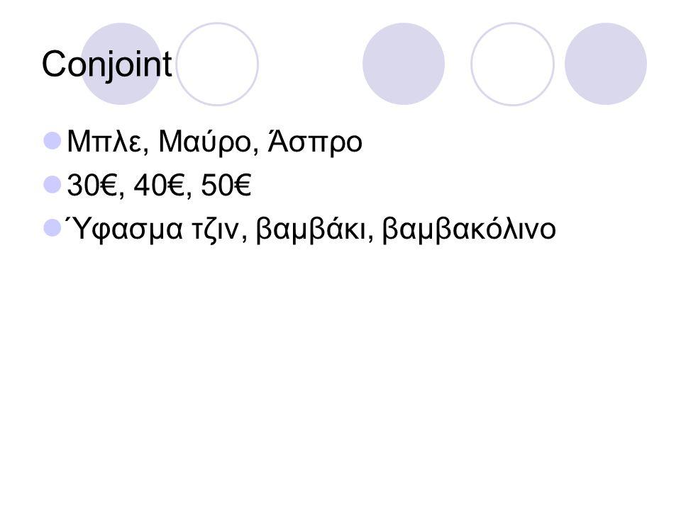 Conjoint Μπλε, Μαύρο, Άσπρο 30€, 40€, 50€ Ύφασμα τζιν, βαμβάκι, βαμβακόλινο