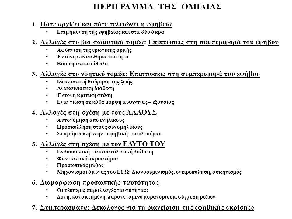 ΠΕΡΙΓΡΑΜΜΑ ΤΗΣ ΟΜΙΛΙΑΣ 1.