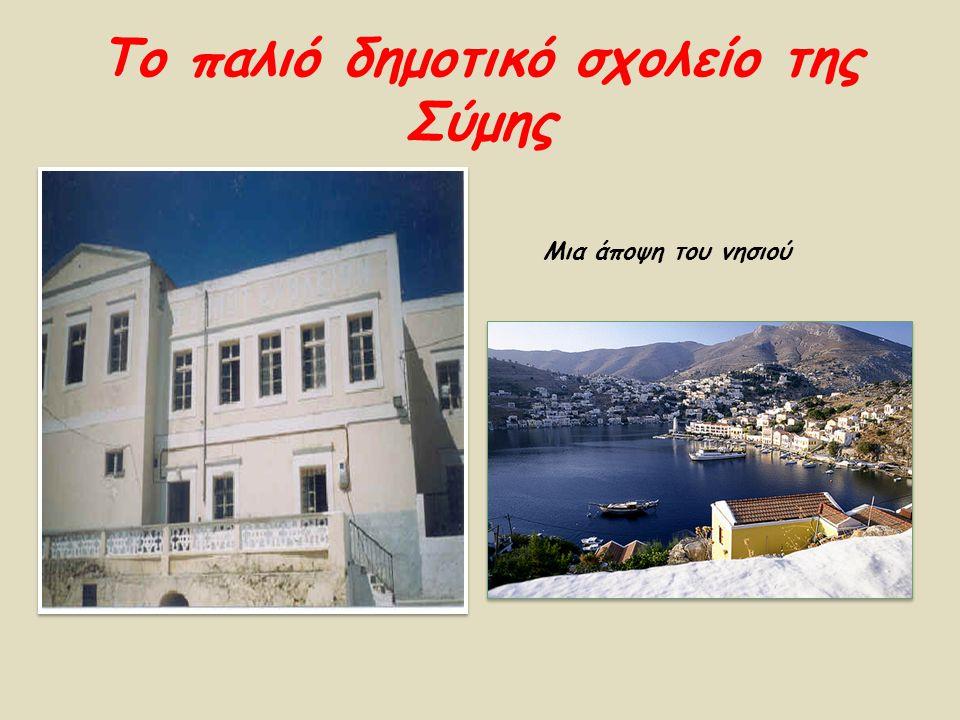 Το παλιό δημοτικό σχολείο της Σύμης Μια άποψη του νησιού