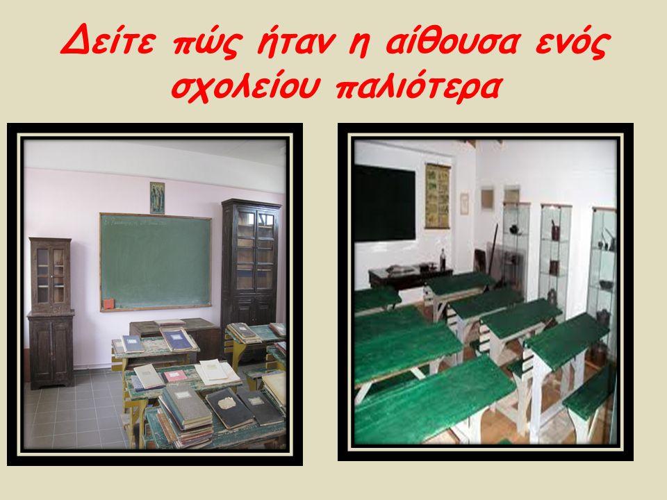 Να και μερικά από τα αντικείμενα που χρησιμοποιούσαν οι μαθητές.