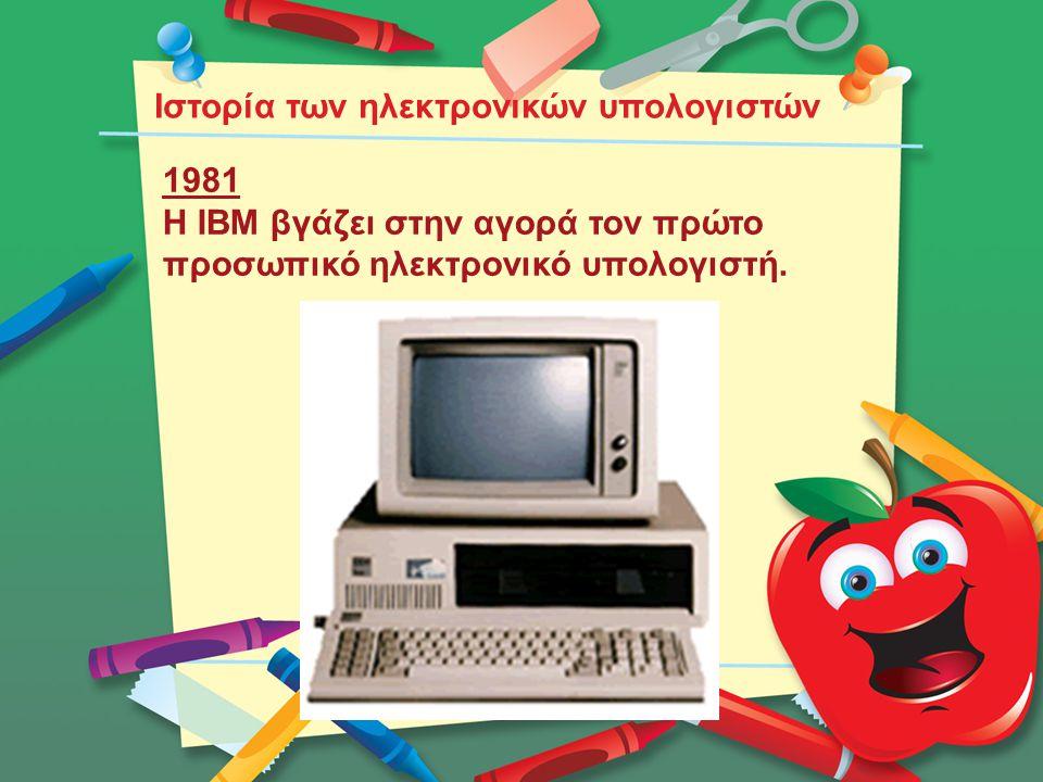 1981 Η ΙΒΜ βγάζει στην αγορά τον πρώτο προσωπικό ηλεκτρονικό υπολογιστή.
