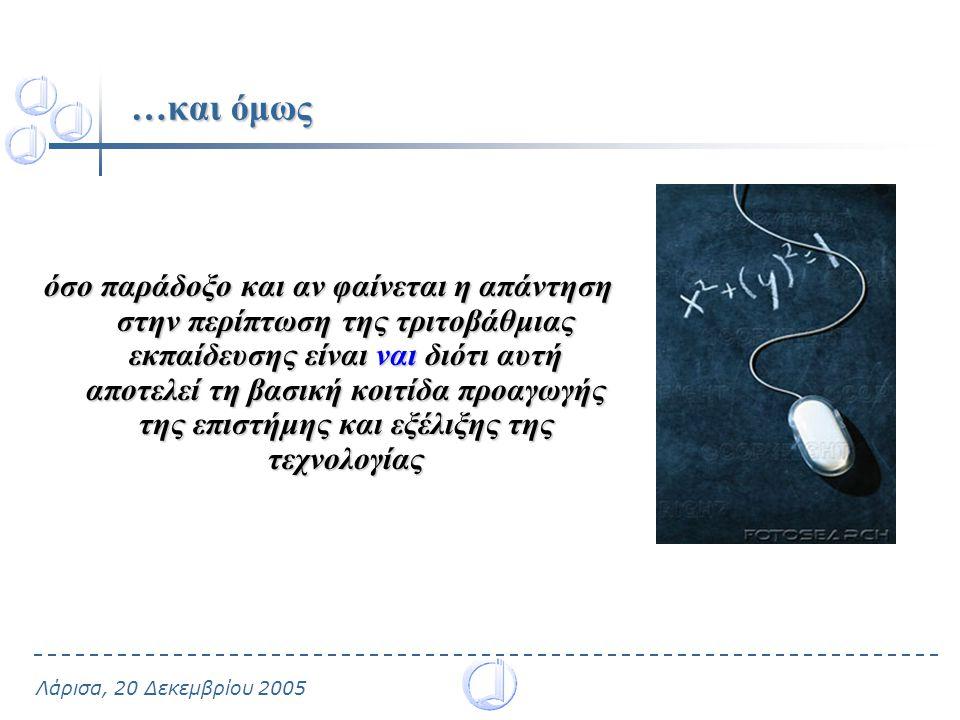 Λάρισα, 20 Δεκεμβρίου 2005 …και όμως όσο παράδοξο και αν φαίνεται η απάντηση στην περίπτωση της τριτοβάθμιας εκπαίδευσης είναι ναι διότι αυτή αποτελεί