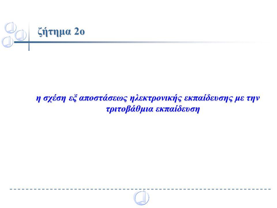 ζήτημα 2ο η σχέση εξ αποστάσεως ηλεκτρονικής εκπαίδευσης με την τριτοβάθμια εκπαίδευση